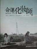 【書寶二手書T9/影視_XCP】命運化妝師 映像書_布克編輯室