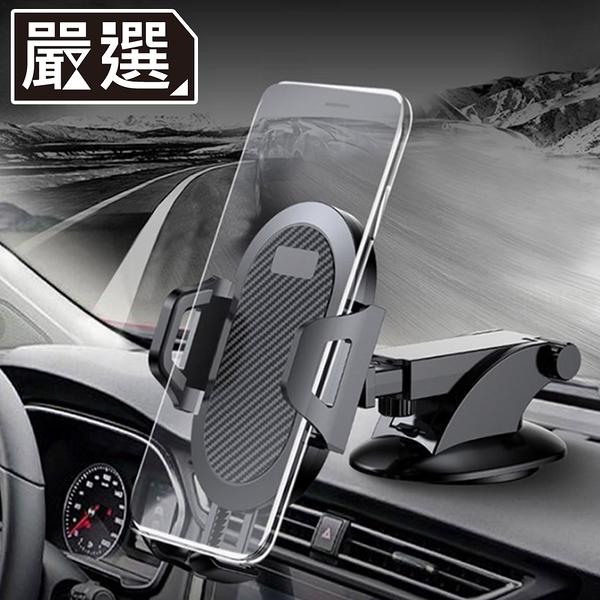 (超值必買)嚴選 車用伸縮桿手機支架/擋風玻璃支架/出風口+吸盤兩用支架