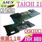 ASUS電池(原廠)-華碩 C32-TAICHI21, CKSA332C1,C32-TAICH121,Taichi 21-CW004H ,21-CW005P, 21-DH51,21-DH71