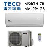 【TECO 東元】7-9坪變頻冷暖分離式冷氣-MS40IH-ZR/MA40IH-ZR(含基本安裝)