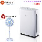 【台灣製造+贈14吋DC涼風扇】BRISE C200 名醫推薦人工智慧空氣清淨機
