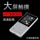 隨身聽迷你學生隨身聽mp4超薄觸摸屏可插卡無損音樂外放 LH1850【3C環球數位館】