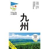 九州(4版)