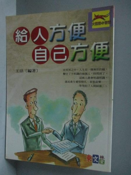 【書寶二手書T6/心理_HAT】給人方便自己方便_王含
