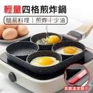 【南紡購物中心】四孔煎蛋不沾方形鍋...