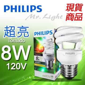 【有燈氏】PHILIPS 飛利浦 Tornado E27 8W 超亮 迷你 電子式 省電 燈泡 110V 120V 螺旋燈管 白 黃光