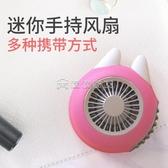 (快速)小風扇 usb小風扇迷你手持充電風扇小型學生手拿便攜式宿舍靜音隨身可愛