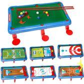 多功能兒童小桌球臺 寶寶臺球桌面游戲室內男孩球類玩具美式黑8