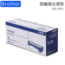 Brother DR-2355 原廠感光滾筒