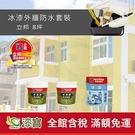 【漆寶】《8坪外牆防水》立邦冰漆套裝 ◆免運費◆