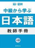 主題別中級學日本語教師手冊