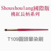 Shoushoulang國際版桃紅刷具系列 /T109圓頭暈染刷【A295】