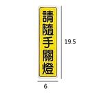 BT-21 請隨手關燈 直式 6x19.5cm 壓克力標示牌/指標/標語 附背膠可貼