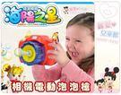 麗嬰兒童玩具館~寶貝的泡泡槍全自動不沾手-聲光照相機自動泡泡槍-附揹帶