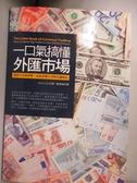 【書寶二手書T4/財經企管_KOU】一口氣搞懂外匯市場_凱西‧連恩