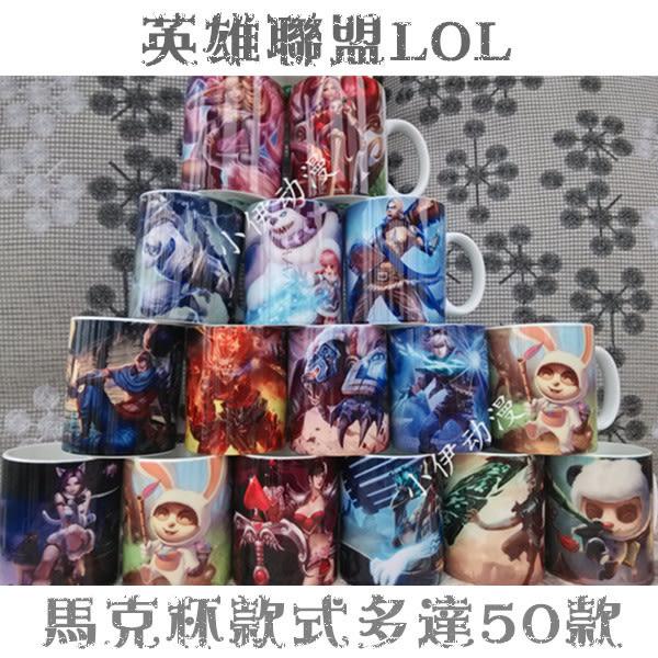 【現貨出清】馬克杯◆英雄聯盟LOL白色陶瓷馬克杯(10/31)