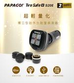 PAPAGO GoSafe S20E胎壓偵測器(胎外式)