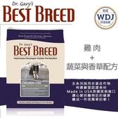 《48HR快速出貨》*KING*BEST BREED貝斯比《全齡犬雞肉+蔬菜香草配方-BBV1206》6.8kg