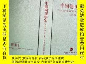 二手書博民逛書店中國期刊年鑑罕見2013年卷Y248356 中國期刊年鑑社 中國