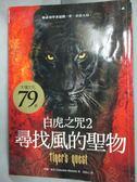 【書寶二手書T1/一般小說_LED】白虎之咒2-尋找風的聖物_柯琳.霍克