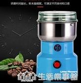 粉碎機五谷雜糧電動磨粉機家用小型研磨機不銹鋼材咖啡打粉機NMS【樂事館新品】