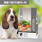 【寵物王國】VF魏大夫-高齡犬配方(雞肉+米)15kg
