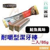 寵愛物語-耐嚼型潔牙棒-鮭魚風味85g/狗潔牙/狗零食(2支/包)【寶羅寵品】