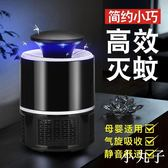 静音捕蚊器新款USB光觸媒滅蚊燈LED便捷式滅蚊神器靜音捕蚊燈