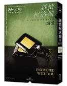 謎情柯洛斯(Ⅲ):熾愛(2013年全球話題羅曼史代表系列)