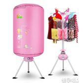 聖誕禮物乾衣機烘干機家用小型烘衣機速干衣服靜音圓形寶寶風干機折疊干衣機igo220V 嬡孕哺