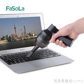Fasola吸塵器充電強力電腦鍵盤筆記本掌上型微型usb迷你清潔器 igo漾美眉韓衣