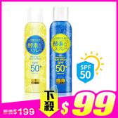 SEXYLOOK 酵素防曬噴霧/防曬沁涼噴霧(150ml) 兩款可選 ◆86小舖 ◆