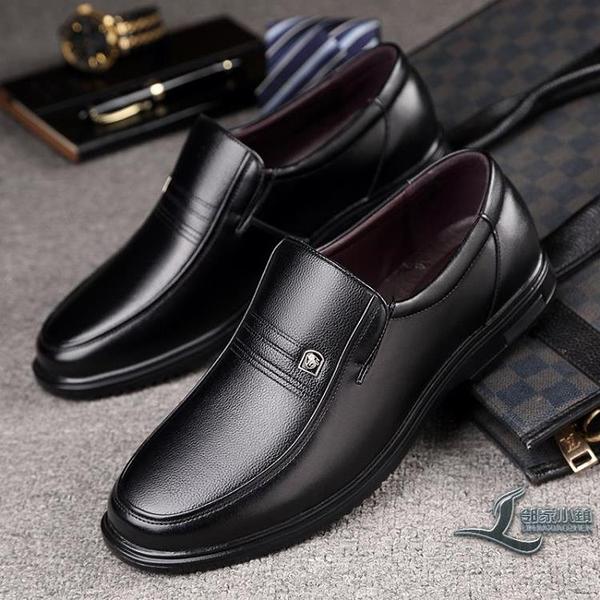 男士皮鞋真皮商務正裝休閑軟皮軟底加絨保暖中年爸爸男鞋子【邻家小鎮】