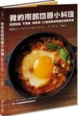 我的南部鐵器小料理:日常配菜、下酒菜、獨享鍋,63道湯鍋與烤盤的...【城邦讀書花園】