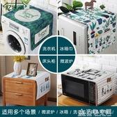 冰箱巾蓋布單開雙開門對開門冰櫃防塵罩子簾滾筒式洗衣機蓋布蓋巾 名購居家