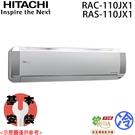 【HITACHI日立】12-14坪 變頻分離式冷氣 RAC-110JX1 / RAS-110JX1 免運費 送基本安裝