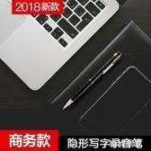 錄音筆 專業微型取證高清遠距降噪迷你 ZB984『時尚玩家』