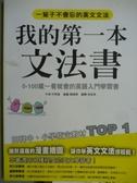 【書寶二手書T4/語言學習_QHD】我的第一本文法書_朴熙錫