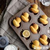 蛋糕模具 法焙客9連小鴨子 不黏蛋糕模具烘焙面包模烘培連模不沾工具 薇薇家飾