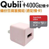 Qubii 蘋果MFi認證 自動備份豆腐頭-粉【含400G記憶卡】