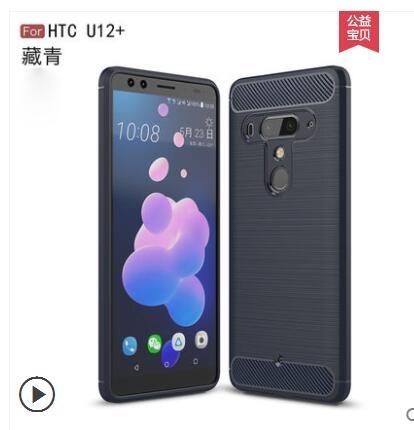 淘星 HTC U12 手機殼HTC U12plus防摔保護套u12 全包邊軟矽膠套 城市科技