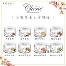 Cherie法麗〔保健主食貓罐,8種口味,80g,泰國製〕(單罐)