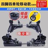 洗衣機底座托架通用全自動滾筒行動萬向輪固定增加高支架子『新佰數位屋』