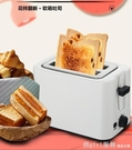 多士爐吐司機自動早餐面包機美規禮品跨境110V美標烤面包機 俏girl