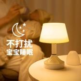 檯燈 遙控LED小夜燈臥室床頭充電式新生嬰兒寶寶餵奶無線臺燈YYP
