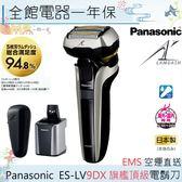 【一期一會】【日本代購】日本 Panasonic 國際牌 ES-LV9DX 旗艦電鬍刀 5D浮動五刀頭 鈦合金 LV9D