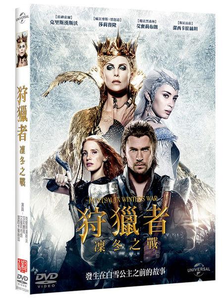 狩獵者:凜冬之戰 DVD (購潮8)