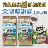 *WANG*英皇饗宴《全齡/高齡 貓無穀糧 大西洋鮭魚 》1.5kg 低敏配方