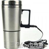 可燒開水的車載電熱杯100度車用熱水器加熱杯車載熱水杯保溫杯 Chic七色堇