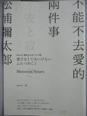 【書寶 書T5 /勵志_MDQ 】不能不去愛的兩件事_ 松浦彌太郎